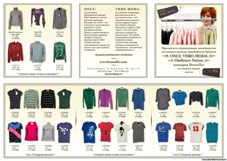 Купить мужскую брендовую одежду доставка